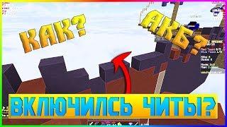 ТАЩИМ В 5 МИНИИГРАХ ВМЕСТЕ С ФАНСТЕРОМ | Minecraft Hypixel