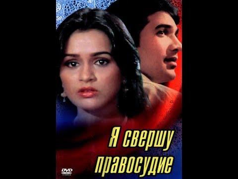 Я СВЕРШУ ПРАВОСУДИЕ индийский фильм 1985 года