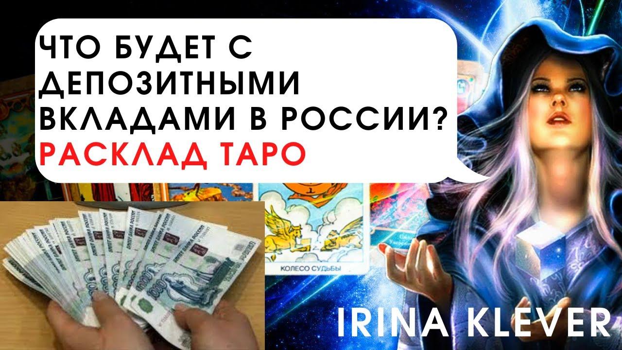 Таро прогноз что будет с депозитными вкладами в России?