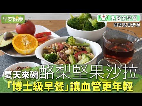 夏天來碗酪梨堅果沙拉博士級早餐讓血管更年輕 早安健康