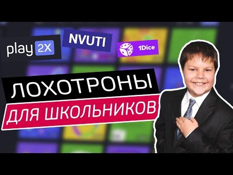 Play2x, NVUTI лохотроны - ЧЁРНЫЙ СПИСОК #78