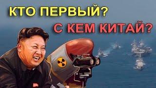 Северная Корея проводит ЭВАКУАЦИЮ | Неужели война?