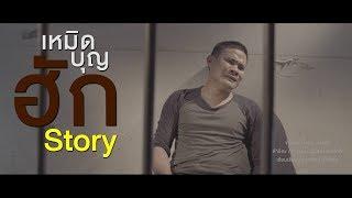 Story - เหมิดบุญฮัก : บอล บ้านไร่ ไหทองคำ