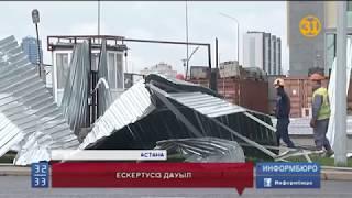 Астанадағы дүлей дауыл туралы алдын ала ешкім ескертпеген