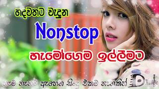 Baixar Serious Delighted Feed back Nonstop  Top Music collection 2019 හදවත ඉල්ලන ගී එකතුව Sri Lankan Songs