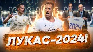 Реал Мадрид продлил контракт с Лукасом | Универсальный солдат - до 2024 года!