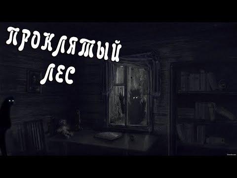 ПРОКЛЯТАЯ ИГРА -ПРОКЛЯТЫЙ ЛЕС (The cursed forest) прохождение ужасы 2018