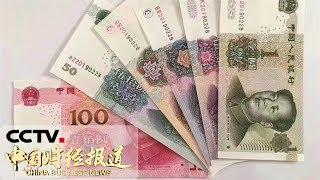 《中国财经报道》 人民币即将升级 央行将发行2019年版第五套人民币 20190429 16:00 | CCTV财经