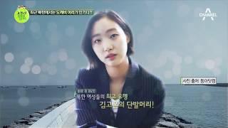 '인기 폭발' 요새 북한 여성들에게 가장 핫한 머리 스타일은!? #도깨비_머리