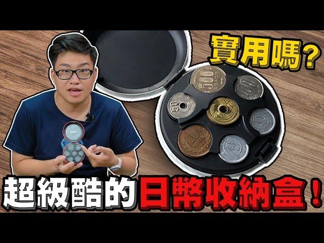 【Joeman】超級酷的日幣收納盒零錢包開箱!實用嗎?