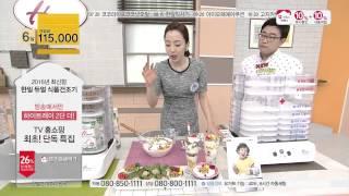 [홈앤쇼핑] 한일식품건조기
