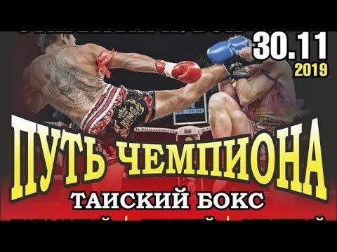 """""""Путь Чемпиона"""" №1 Таиский Бокс Турнир Прямая трансляция"""