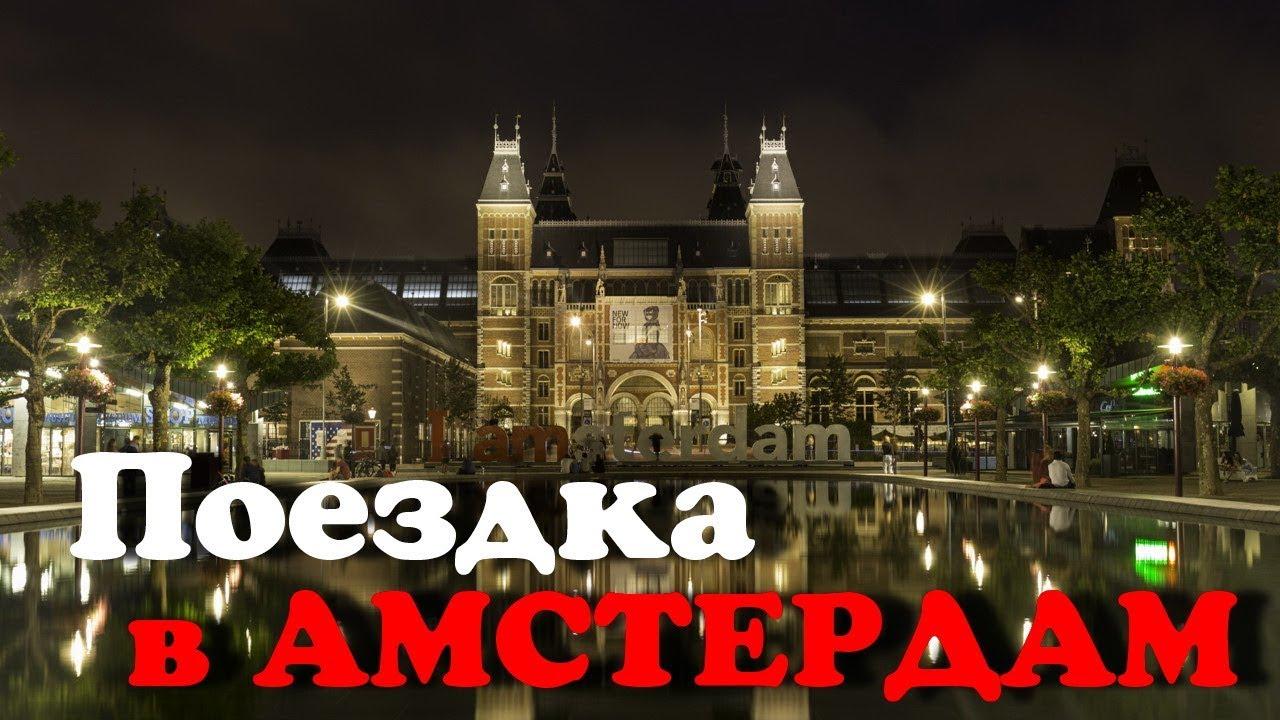 Голландия страна секса