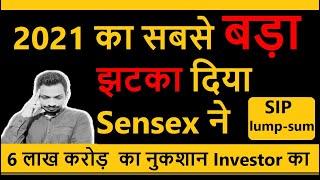2021 का सबसे बड़ा झटका दिया Sensex ने  || 6 लाख करोड़  का नुकशान Investor का   || SIP ||  lump-sum
