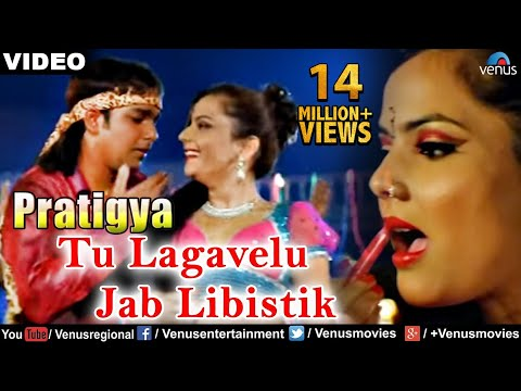 Tu Lagawelu Jab Lipastic Full Video Song | Pratigya | Pawan Singh | Superhit Bhojpuri Song