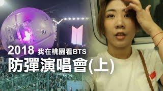 2018我在桃園看BTS演唱會(上)[硝子vlog]