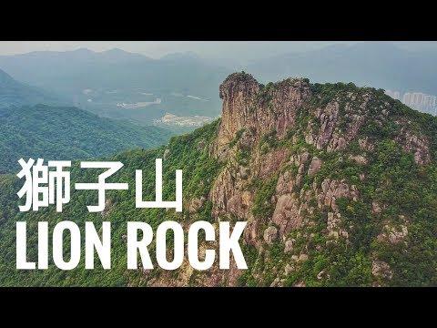 Lion Rock 獅子山