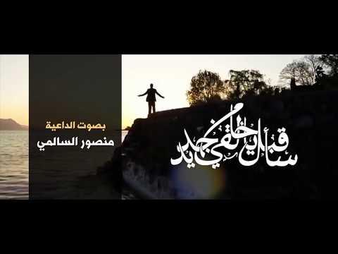سأقبل يا خالقي من جديد  I منصور السالمي I