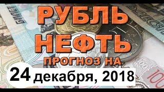 Смотреть видео Курс доллара на сегодня, курс рубля на сегодня (обзор от 24 декабря 2018 года) онлайн