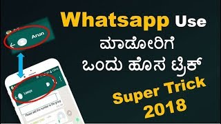 Amazing Whatsapp Hidden Trick 2018 |Whatsapp Super Trick 2018 |Technical Jagattu