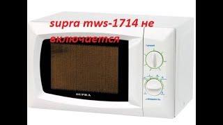 ремонт мікрохвильової печі supra mws-1714 не включається