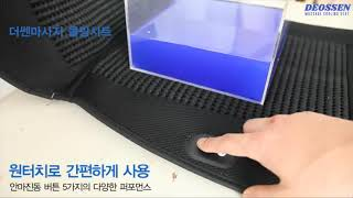 더쎈 마사지 쿨링시트12V,24V동영상