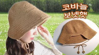 모자 쉽게 뜨기/ 코바늘 보넷햇 /crochet hat…
