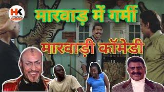 Summer Special Marwadi Comedy 2019    मारवाड़ी में गर्मी    marwadi desi dubbing comedy   