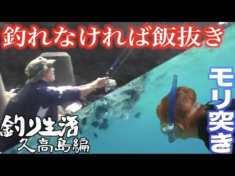 神の島で一泊二日の釣り生活 1話【久高島編】