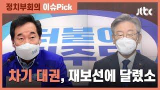 이낙연·친문계 vs 이재명…재보선 결과, 엇갈릴 운명? / JTBC 정치부회의