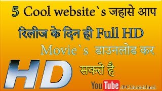 New Movies Download In Realease Day || Updated