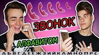 ЗВОНОК АЛФАВИТОМ В ДОСТАВКУ ПИЦЦЫ | Comedy Boys