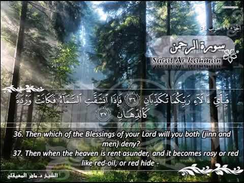055-سورة-الرحمن-|-ماهر-المعيقلي-sûrat-ar-rahman-|-maher-al-muaiqly