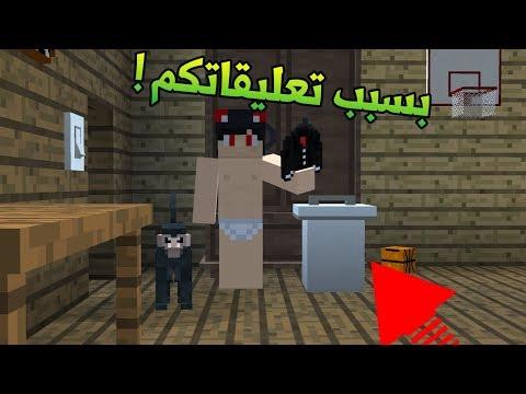 قرية الطفولة #19 نزعت ملابسي الغريبة بسببكم و أبي إختفى !!!