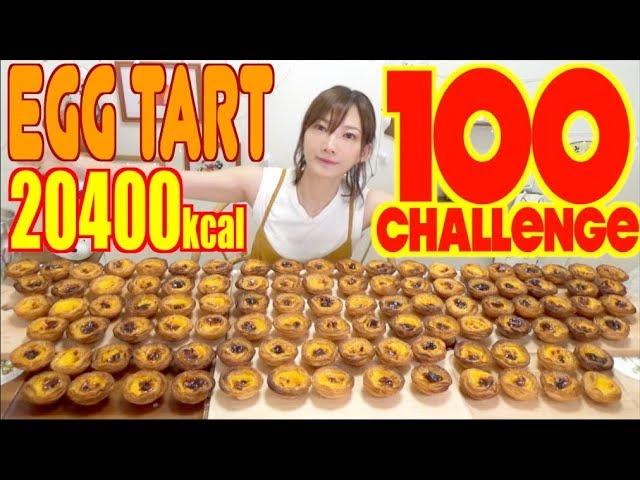 【大食い】エッグタルト100個にチャレンジ![ナタ・デ・クリスチアノ]推定20400kcal【木下ゆうか】