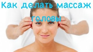 Как делать массаж головы | How to do head massage