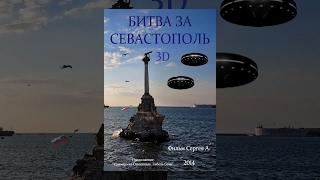 Битва за Севастополь 2D/Battle for Sevastopol 2D (2014) [ENG SUB]