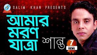 Shanto - Amar Moron Jatra | আমার মরণ যাত্রা | New Bangla Song 2018 | Sangeeta