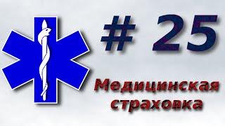 видео Медицинская страховка для поездки в Эстонию
