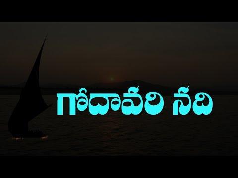 GODHAVARI RIVER  ( Telugu general Knowledge Video )