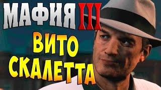 Мафия 3 (Mafia 3) прохождение - часть 15 - Вито Скалетта