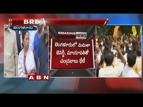 AP CM Chandrababu Meets Mamata Banerjee & Mayawati Over AP Special Status | ABN Telugu