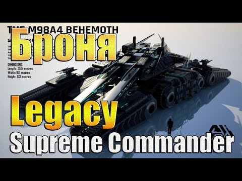 SC Legacy - Танковая Броня! - Часть Вторая!  AMP 3.0.2