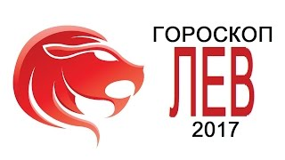 Гороскоп Львов на 2017 год