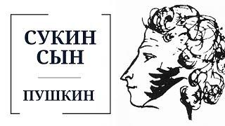 СПб Гид. Как жил Пушкин: цены, места, бытовые условия. Экскурсия по Петербургу