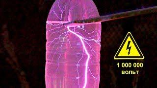 ✅Как получить МОЛНИЮ ⚡в бутылке и зарядить воду млн вольт 😊 Не заряжай Кока-Колу - она взрывается!