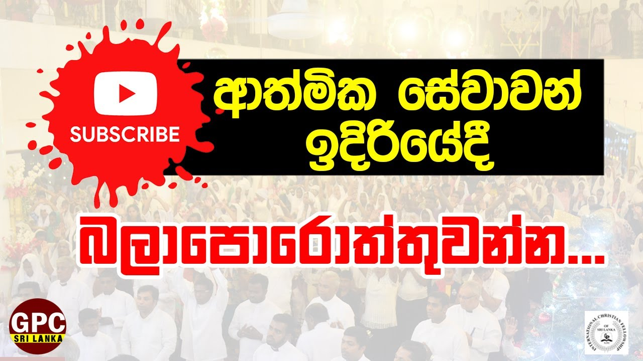 Download GPC Sri Lanka Intro Video