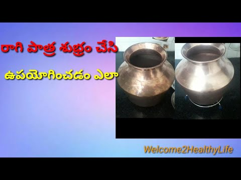 How to clean Copper vessel(Ragi Patra)|Telugu