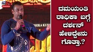 Damayanthi Audio Launch By D Boss Damayanthi Teaser Kannada Radhika Kumaraswamy TV5 Sandalwood