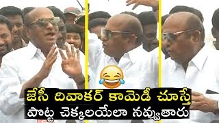 TDP Leader JC Diwakar Reddy Funny Speech about 'Note for Vote'   AP Elections 2019   Political Qube